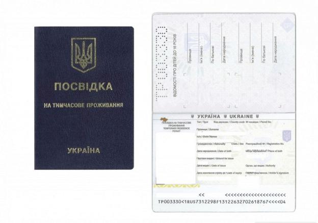 временный украинский ВНЖ