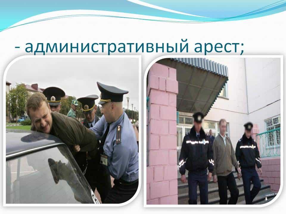 Максимальный срок административного ареста