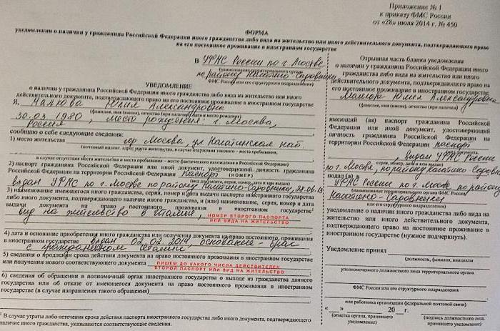 Уведомление МВД России о втором гражданстве