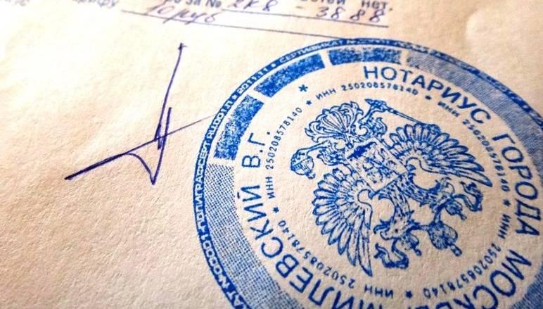 Как сделать нотариально заверенную копию паспорта