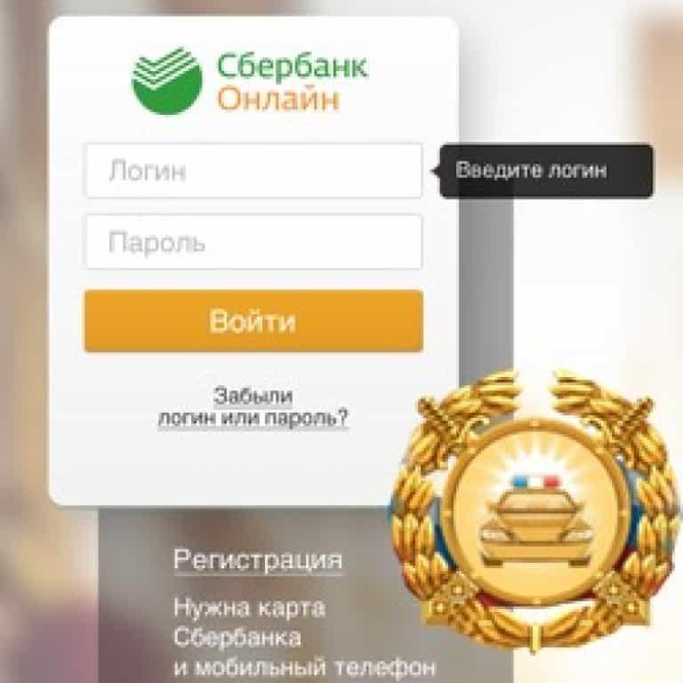 Как через Сбербанк-онлайн оплатить штраф ГИБДД по номеру постановления