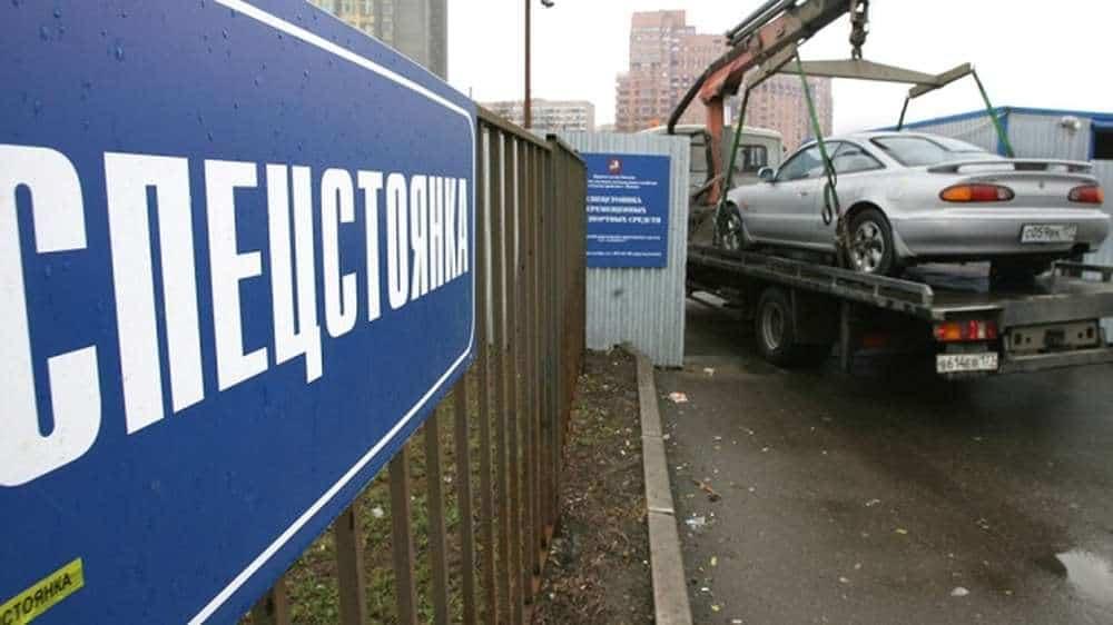 Штрафстоянки Москвы: адреса и телефоны
