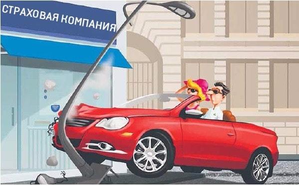 страховка КАСКО при ДТП