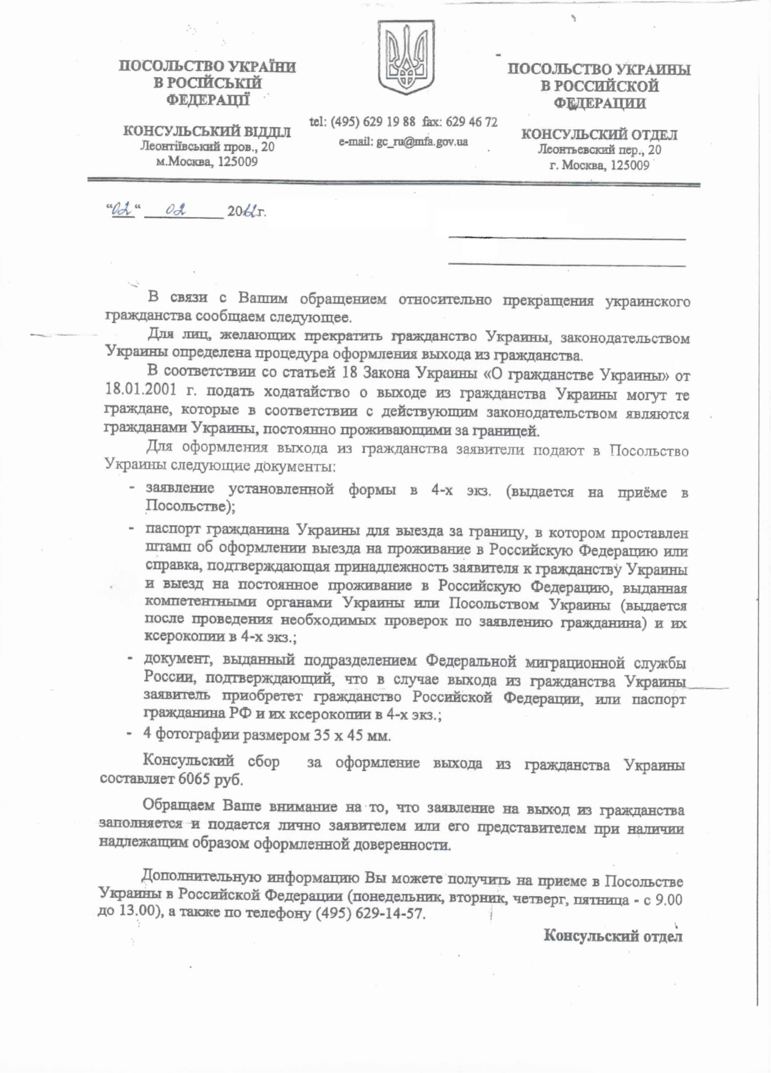 документ о выходе из украинского гражданства