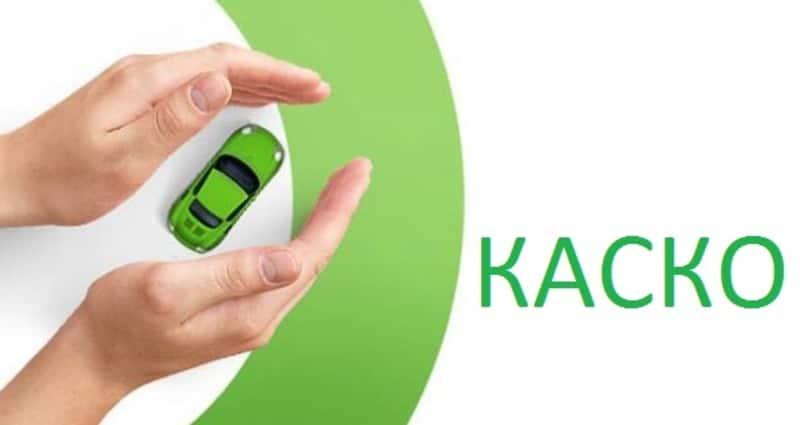 страхование автомобиля по КАСКО