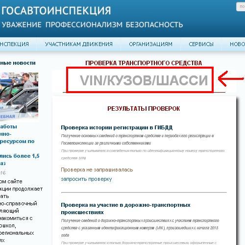 Проверка ДТП по вин коду