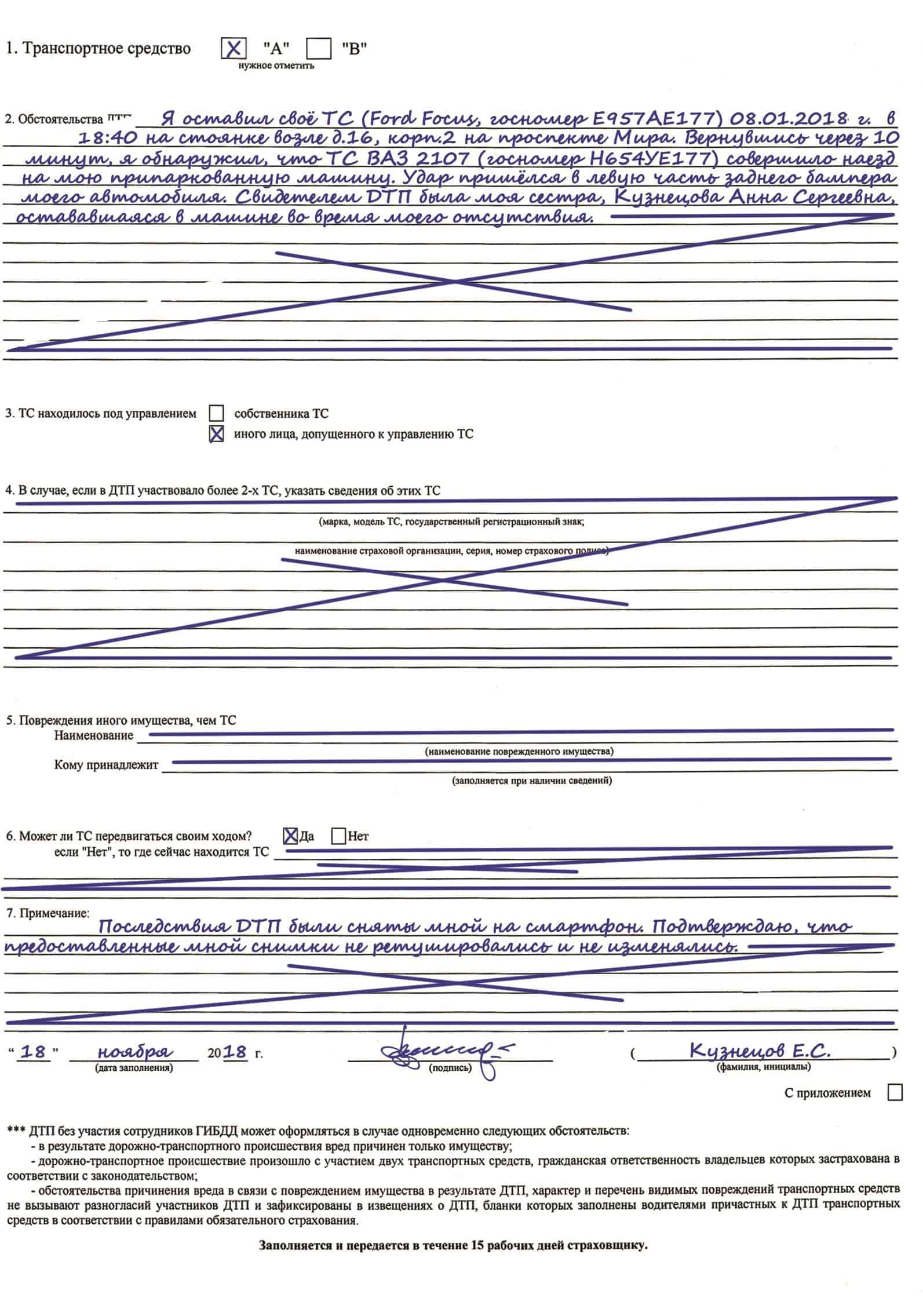 Страница 2 извещение о ДТП