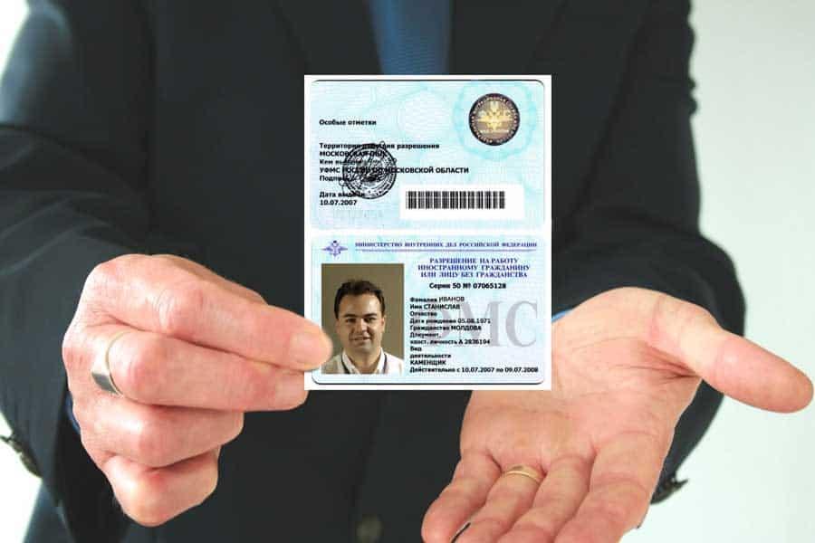 патент на трудоустройство иностранных граждан
