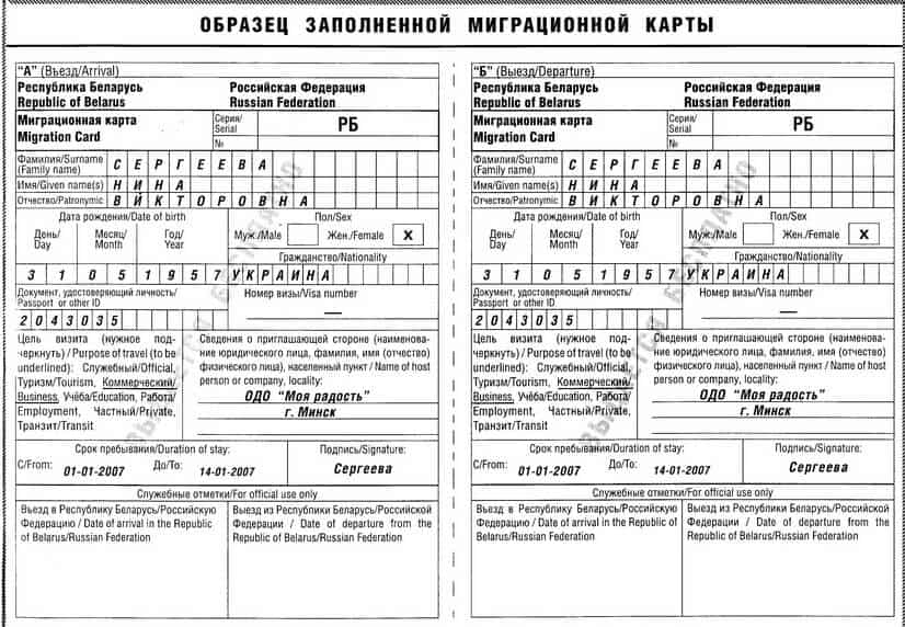 документы по регистрации украинца в РФ