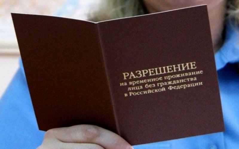 разрешение на проживание в РФ