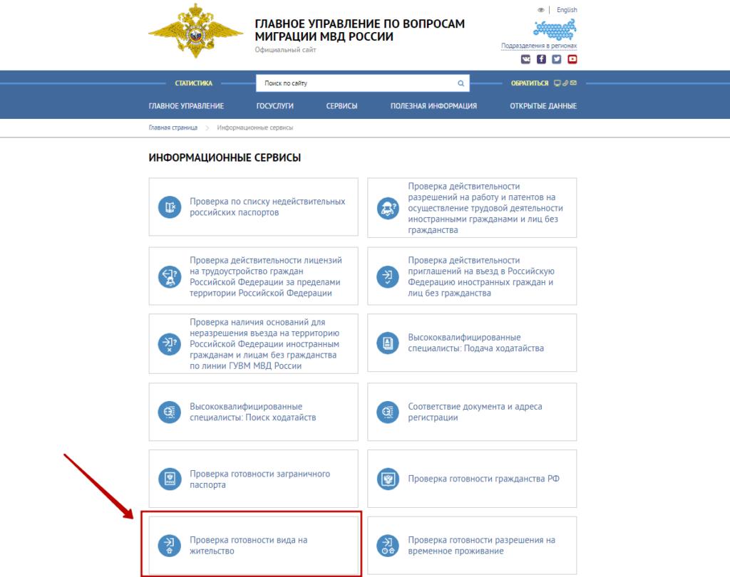 проверка готовности на сайте ГУВМ МВД