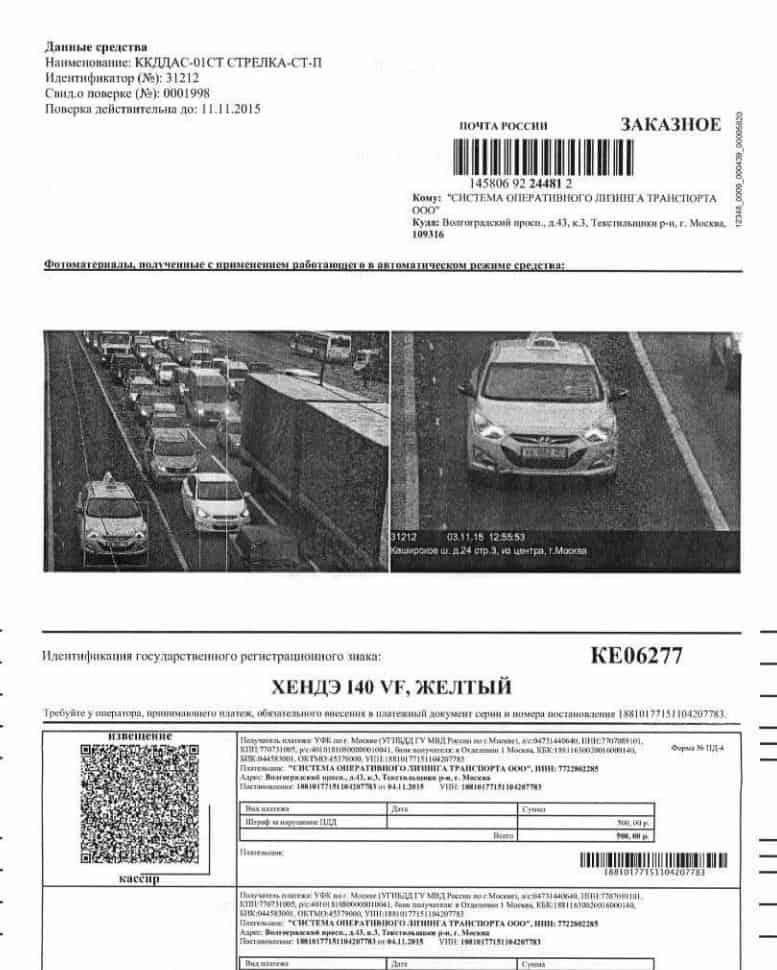 штрафы за перемещение по выделенной полосе