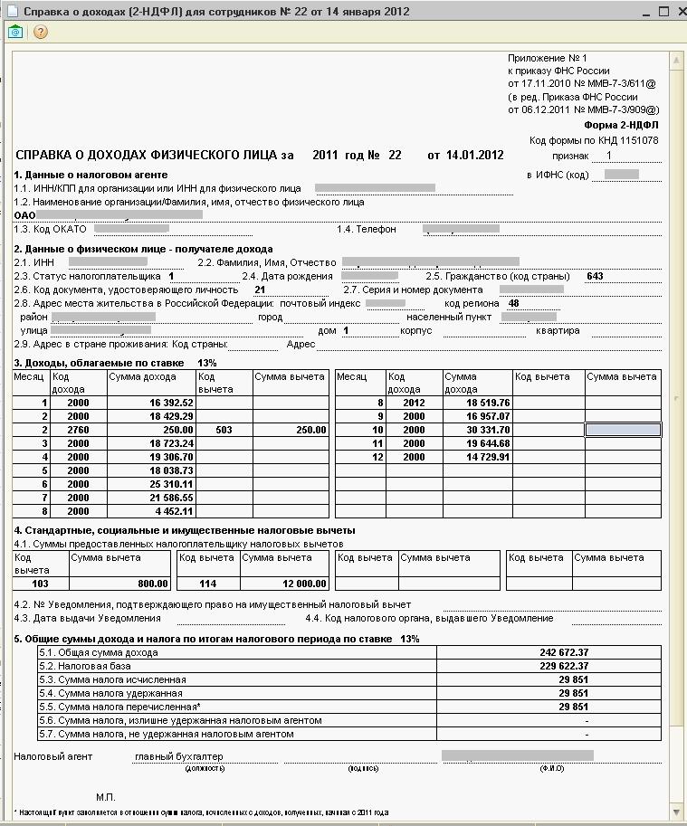 Заявление на имущественный вычет 2020 года: образец в налоговую и для работодателя