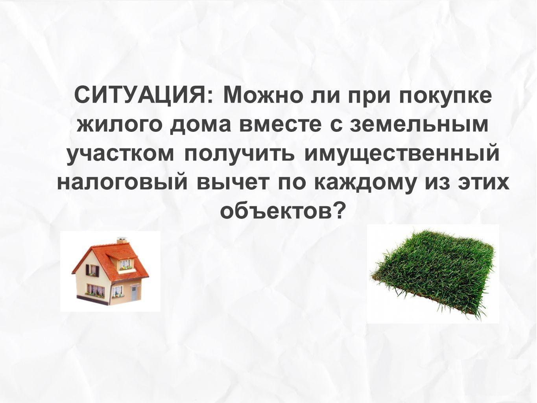Возврат налога при покупке земли и дома