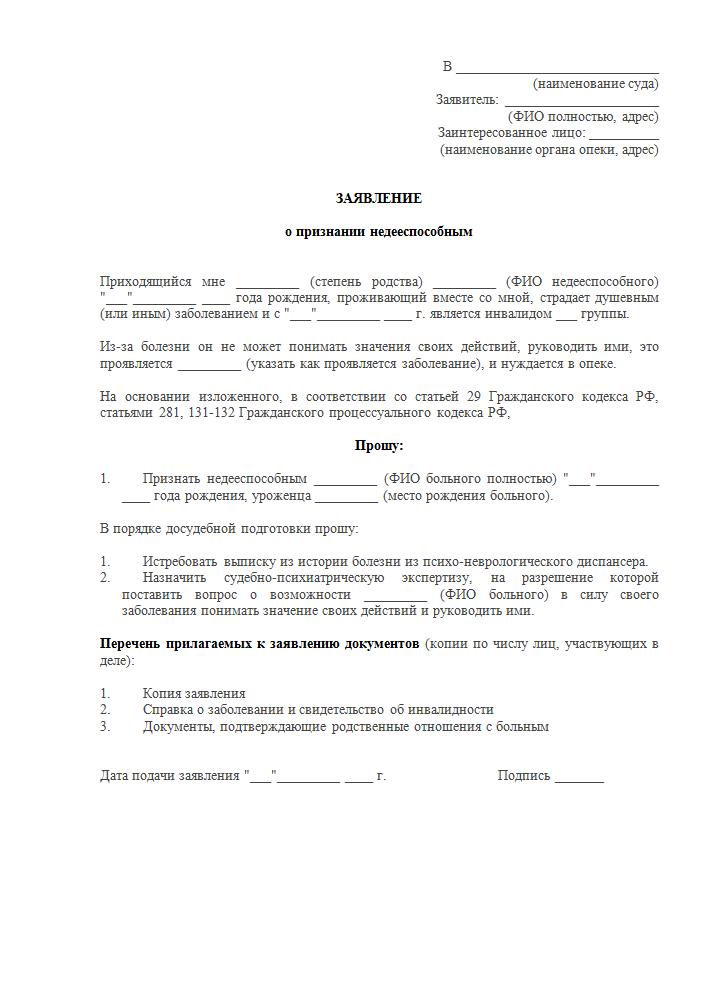 образец заявления о признании недееспособным в суд