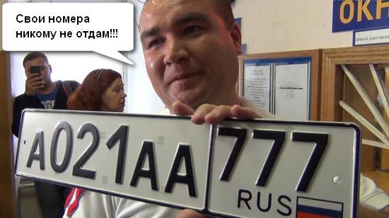 Как оставить старый номер машины для своего нового автомобиля? Как сохранить за собой регистрационные номера автомобиля при продаже машины?