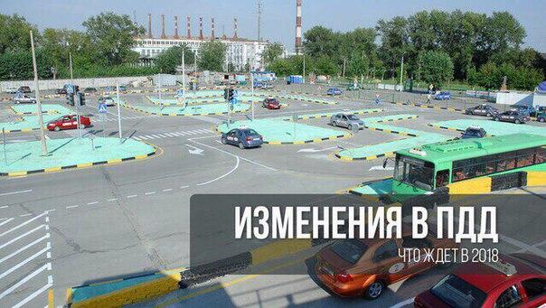 Поправки в ПДД: Что изменилось в правилах дорожного движения