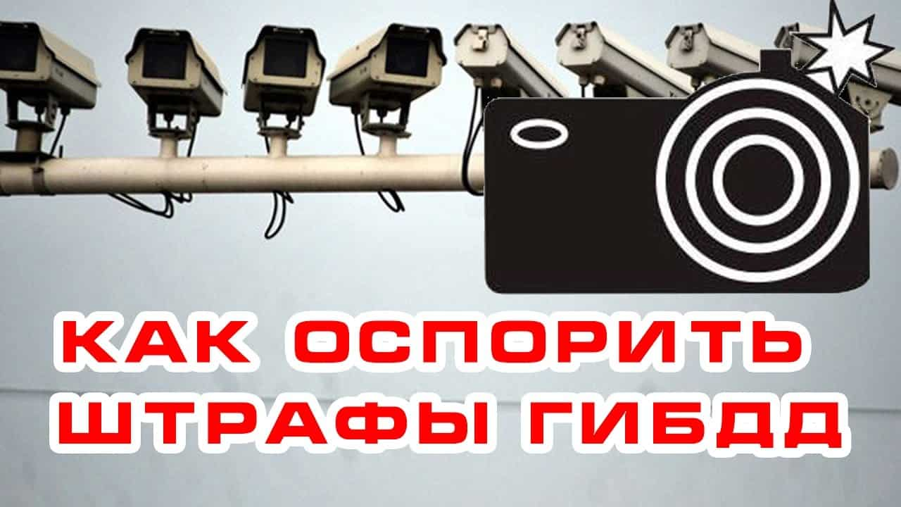 Как обжаловать штраф ГИБДД с камеры