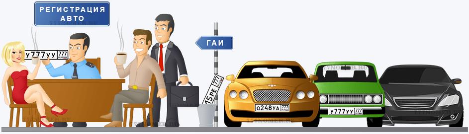 Как переоформить машину на другого человека