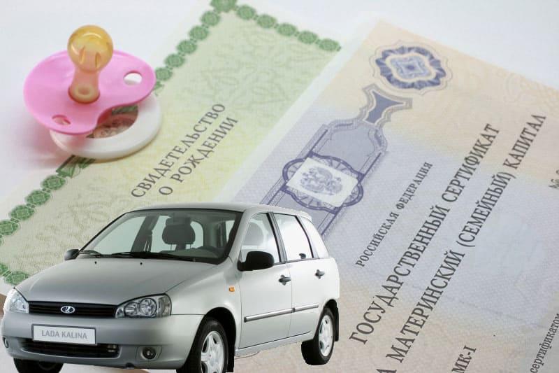 Материнский капитал на покупку автомобиля закон принят