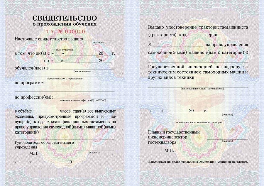 Права на погрузчик: категория, как получить удостоверение, обучение