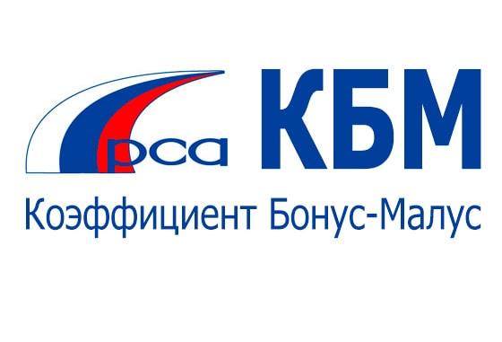 КБМ - коэффициент бонус-малус
