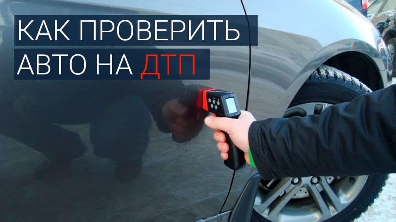 """Как проверить авто на ДТП на сайте ГИБДД и на портале """"АВТОКОД"""""""