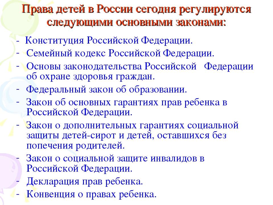 Защита прав ребенка в РФ виды и порядок действий