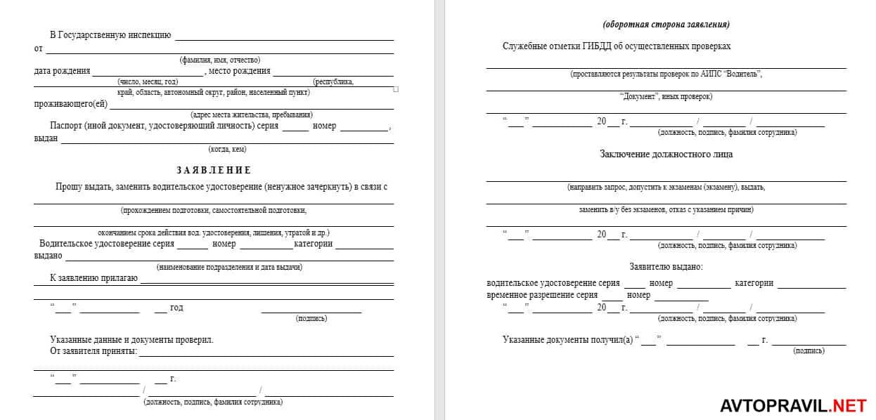Как восстановить права при утере: пошаговая инструкция