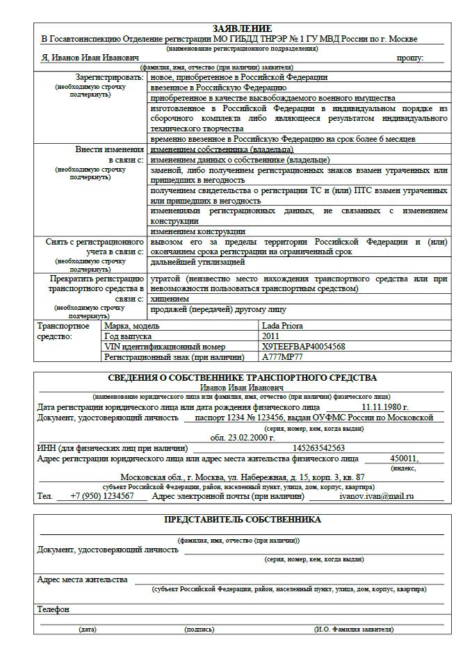заявление на регистрацию автомобиля