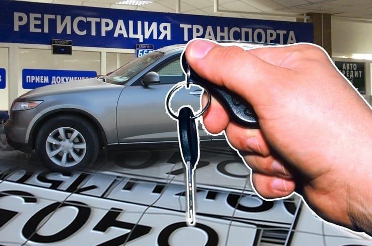 Адреса постановки на учет. Где поставить авто на учет в ГИБДД Москвы?