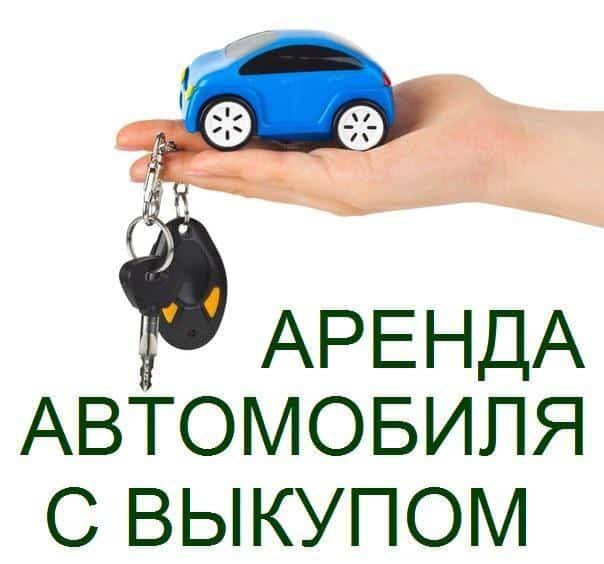 Договор аренды автотранспортного средства с правом выкупа