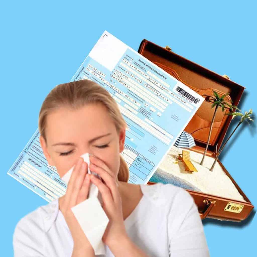 Работник находясь в отпуске заболел