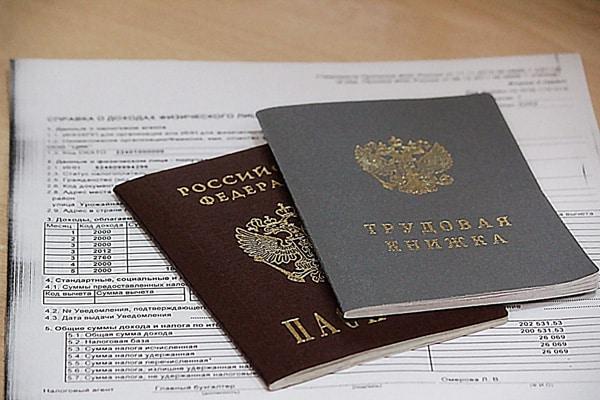 обязательные документы для трудоустройства