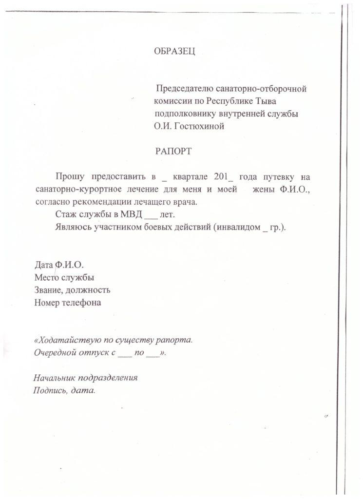 рапорт на отпуск сотрудника МВД