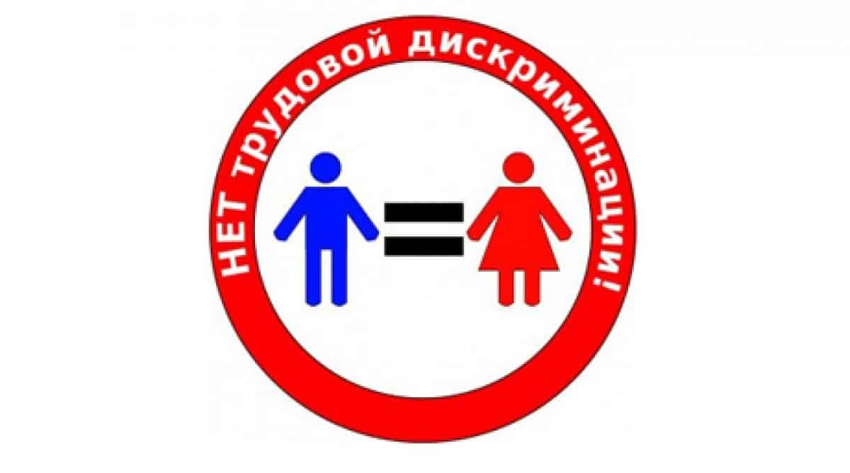 Дискриминация в трудовом праве