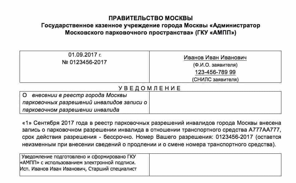 Оформление парковочного разрешения инвалида в москве
