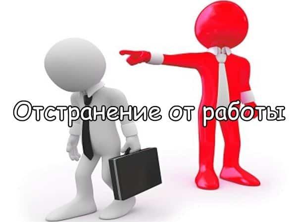 В каких случаях работодатель обязан отстранить работника от работы по закону