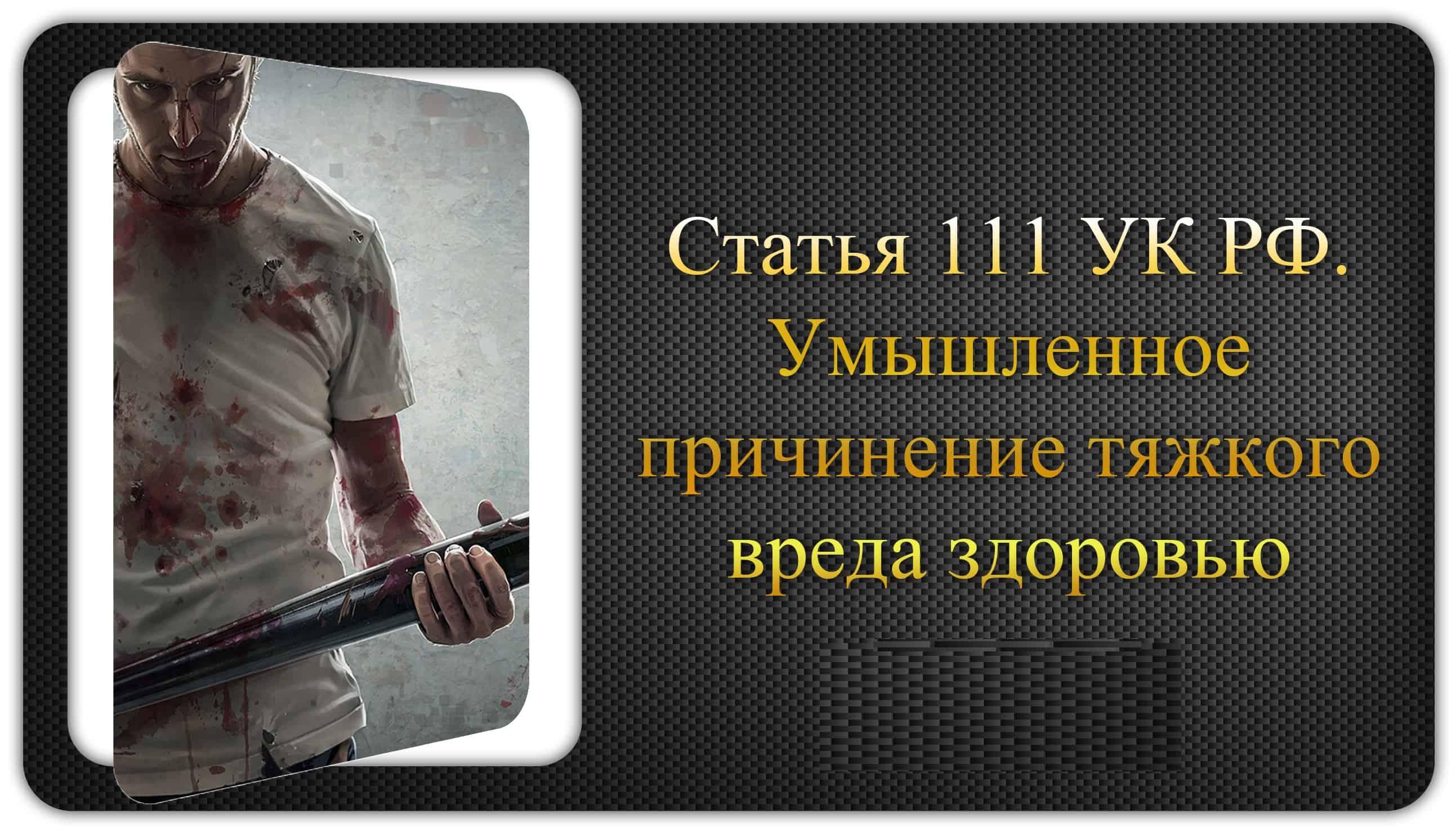 статья 111 УК РФ