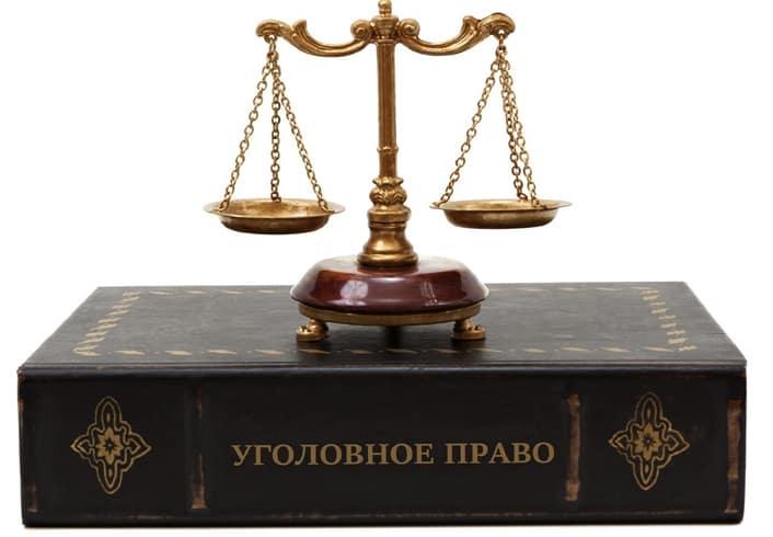 система уголовного права