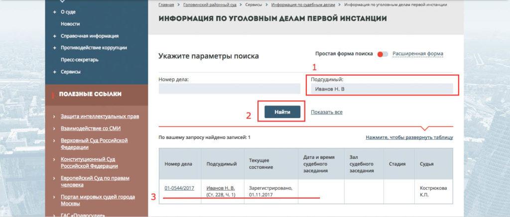 проверка судимости через базу МВД