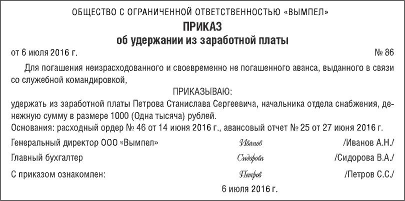 приказ на удержания из заработной платы