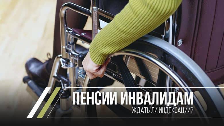 ждать ли индексации для пенсии инвалидов