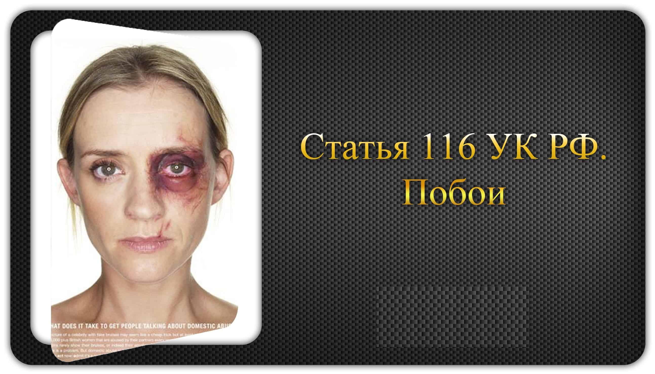 статья 116 УК РФ