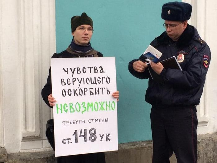 статья 148 УК РФ