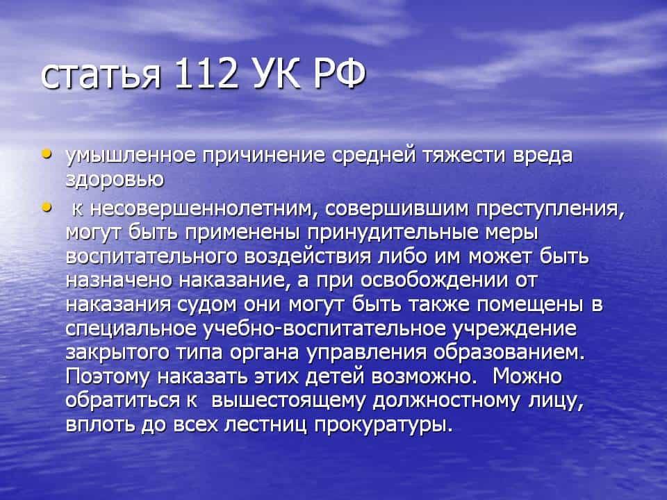Статья 112 - особенности и положенные санкции