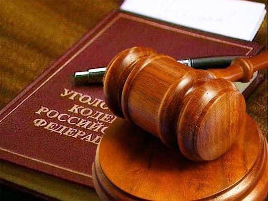 наказание за нарушение прав человека