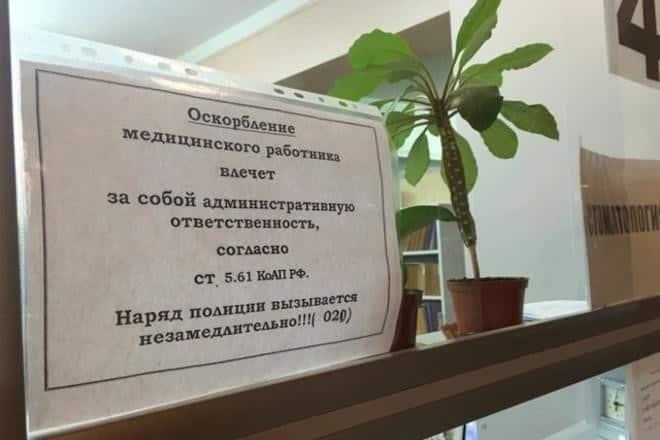 Статья за оскорбление личности наказание в 2020 году по статье 130 УК РФ