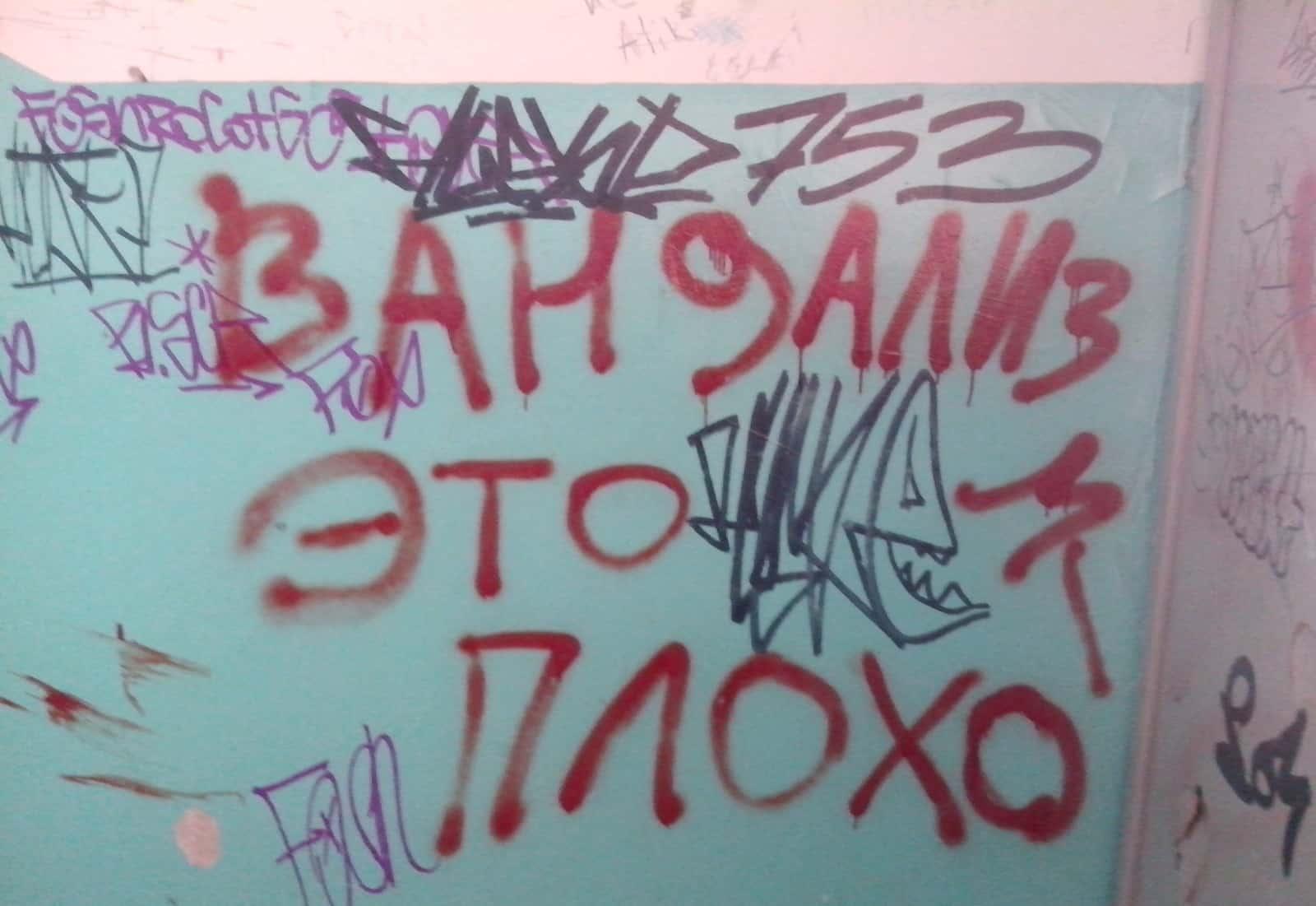 вандализм - это плохо