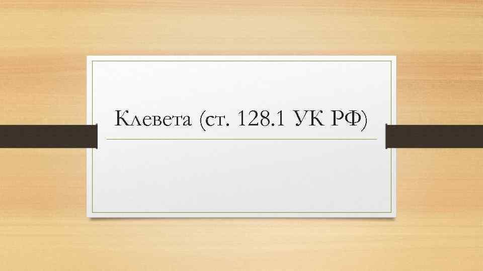 клевета по ст 128.1 УК РФ